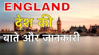 ENGLAND FACTS IN HINDI || खेलो का आरंभ करने वाला देश || AMAZING FACTS ABUT ENGLAND || LONDON FACTS