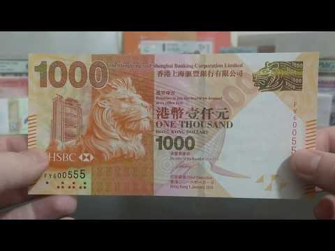 HSBC Hong Kong Dollars