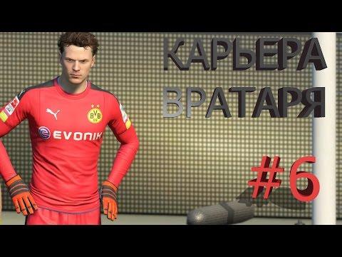 Боруссия в Кубке... Карьера за Вратаря. #6 FIFA 17.