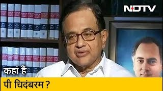 Prime Time With Ravish Kumar: क्या गिरफ्तार किए जा सकते हैं P Chidambaram?