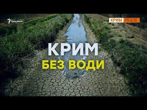 Дать воду Крыму или нет? | Крым.Реалии