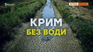 Дати воду Криму чи ні? | Крим.Реалії