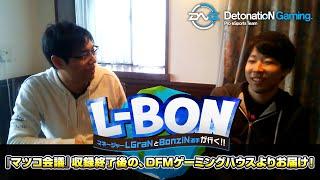 【新シリーズ】L-Bon 第2回(DFM「新」ゲーミングハウス編)