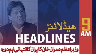 ARY News Headlines | PM Khan thanks Iranian Leader for support on issue | 9 AM | 14 Oct 2019