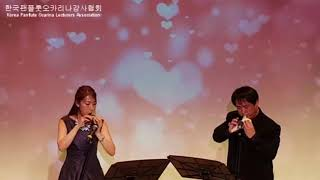 L'ULTIMA NEVE DI PRIMAVERA - 최지영 이창희 (오카리나 연주)