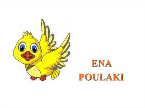 Greek tranditional song: