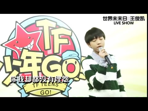 【TFBOYS王俊凱 Karry Wang】TF少年go第六期 【官方團綜】