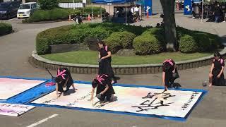 上尾鷹の台高校  書道部パフォーマンス1