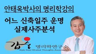 실제사주분석-(신축辛丑일주의 사주팔자)-갑술명리학 안태옥 박사의 명리프로젝트
