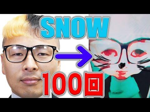 SNOWを100回繰り返そうとしたらヤバイ事にwww