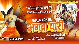 भगवा धारी  है हम || Bhagwa Dhari Hain Ham HAME RAM KI KASAM || Jai Siya Raam - Prafull Tiwari