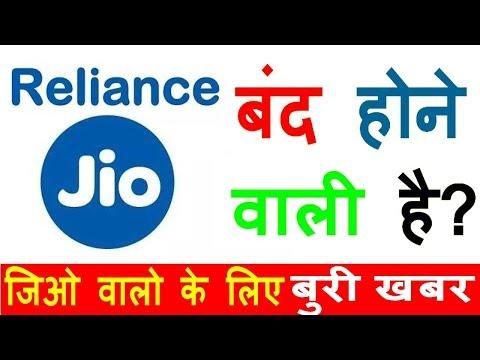 बुरी खबर: जिओ बंद होने वाली है? Reliance Jio Services will close soon? सरकार ने नहीं दिया Permission - 동영상