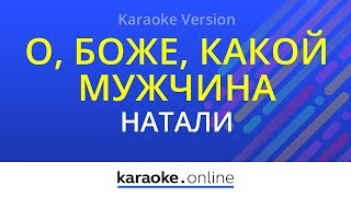 Download О, боже, какой мужчина - Натали (Karaoke version) Mp3 and Videos
