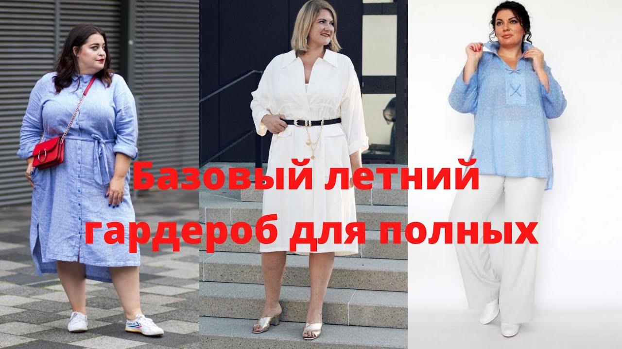 Базовый летний гардероб для женщин размера плюс. Правила подбора вещей.