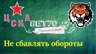 Прогноз на матч ЦСКА - Амур / Ставка на хоккей