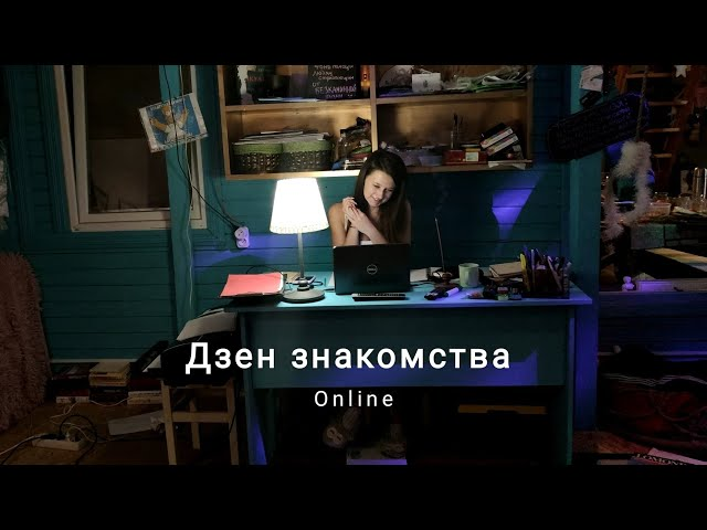 Дзен знакомства онлайн