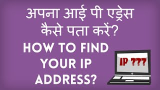 How do I find my IP address? Hindi video by Kya Kaise