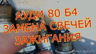 АУДИ 80 Б4 ЗАМЕНА СВЕЧЕЙ ЗАЖИГАНИЯ.B4 AUDI 80 REPLACEMENT OF SPARK PLUGS.