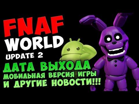 Игры мишка Фредди играть онлайн, 5 ночей с Фредди скачать