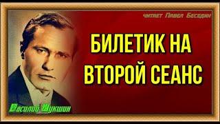 Билетик на второй сеанс В Шукшин . читает Павел Беседин