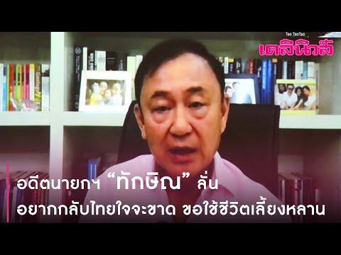 อดีตนายกฯทักษิณ ลั่น อยากกลับไทยใจจะขาด ขอใช้ชีวิตเลี้ยงหลาน
