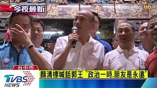 顏清標喊話郭王 「政治一時、朋友是永遠」