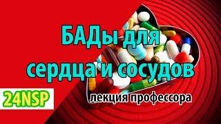 видео Витамины для сердца и сосудов: название препаратов