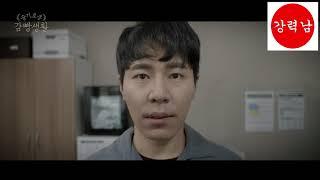 [강력남]슬기로운 감빵생활(해롱이 감기약 숨기기)