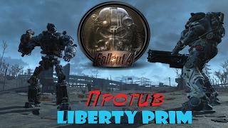 Fallout 4 Либерти Против