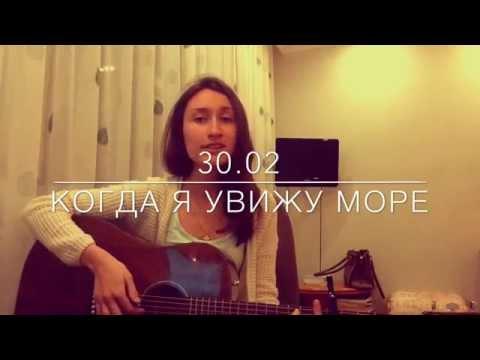 Слушать песню Acoustic cover - Когда я увижу море (30.02 cover)