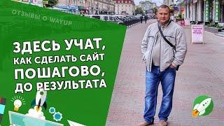 Отзыв WAYUP. Фриланс. Андрей Гыдин
