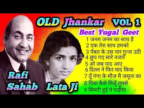 Download Mohammad Rafi & Lata Mangeshkar ((Jhankar))VOL 1 सदाबहार पुराने गीत