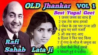 Mohammad Rafi & Lata Mangeshkar ((Jhankar))VOL 1 सदाबहार पुराने गीत