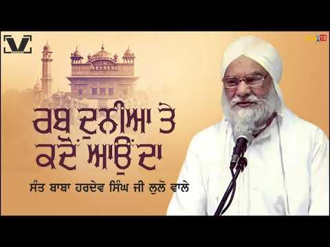 ਰੱਬ ਦੁਨੀਆਂ ਤੇ ਕਦੋ ਆਉਂਦਾ   New Katha 2017   Sant Hardev Singh Ji Lulo Wale   V Gurbani