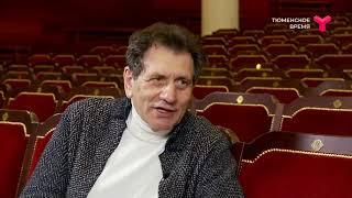 На гастролях в Тюмени побывал народный артист России Евгений Князев