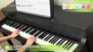 なんでもないや(movie ver.) / RADWIMPS : ピアノ(ソロ) / 初級