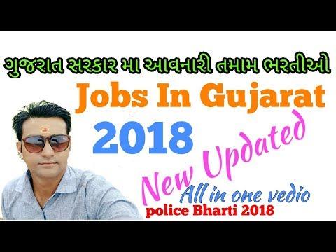 ગુજરાત સરકાર માં સરકારી ભરતીઓ   Government Jobs In Gujarat 2018    compititive exams in gujarat 2018
