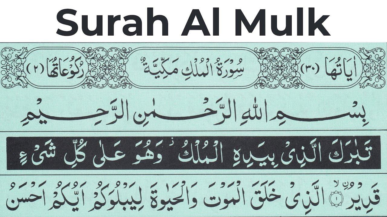 Surah Mulk Full Recitation Surah Al Mulk With Arabic Text Surat Mulk Tilawat Arabic