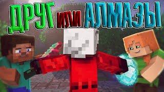 ДРУЖБА ИЛИ АЛМАЗЫ ДУМАЕШЬ ТВОЙ ДРУГ НЕ УБЬЕТ ТЕБЯ ЗА АЛМАЗЫ Minecraft
