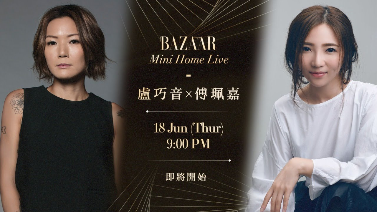 Bazaar Mini Home Live 盧巧音 X 傅珮嘉