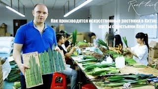 Как производятся искусственные растения в Китае: кусты с листьями Real Touch