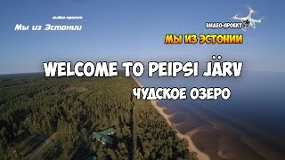Чудское озеро Peipsi Järv   взгляни на мир по новому