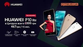 Рекламный ролик Huawei P10 Lite