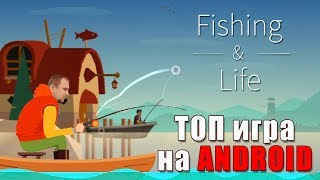 ТОП игра на АНДРОИД Рыбалка и жизнь Обзор Fishing Life