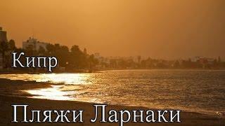 пляжи Ларнаки. Кипр. Видео-обзор. Cyprus Larnaka beaches(Наш сайт-блог и путеводитель про страны где мы путешествовали http://new-horizons.tv/ Вконтакте наша группа: http://vk.com/n..., 2016-05-05T19:01:11.000Z)