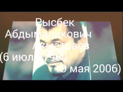 Рысбек Абдымаликович Акматбаев