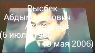 Рысбек Абдымаликович Акматбаев(, 2016-02-06T07:35:39.000Z)