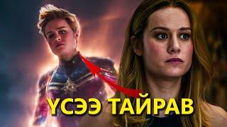 АХМАД МАРВЕЛ БА СТЭН ЛИ - КИНО ЗАДЛАН #20