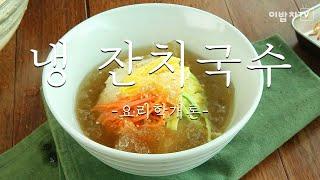 냉면보다 맛있고 시원한, #냉잔치국수 :: Korean…