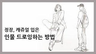 [인물표현] 인물 크로키 하기